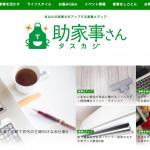 タスカジが家事力向上メディア「助家事さん」をリリース