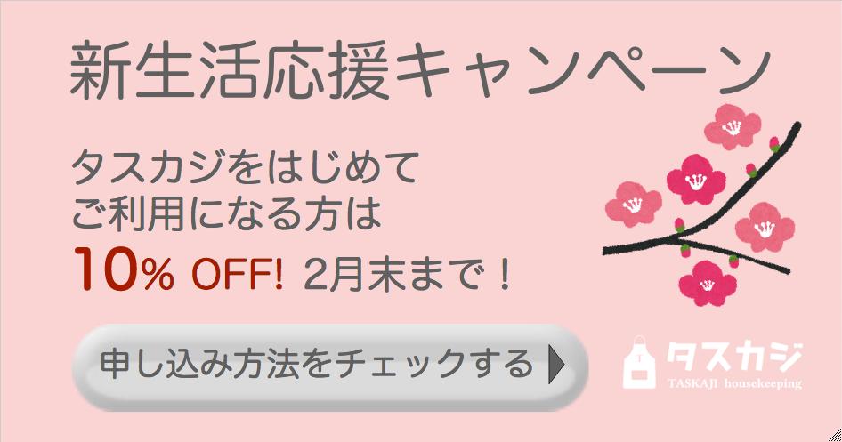 【新生活応援キャンペーン】初回利用が10%OFF