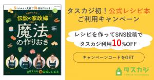 タスカジ公式レシピ本ご利用キャンペーン
