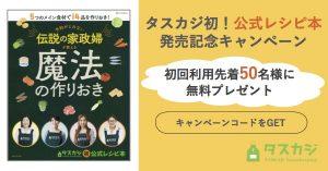 タスカジ初公式レシピ本発売記念キャンペーン