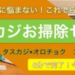 ご期待に応えて「タスカジお掃除セット」を新発売!