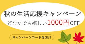 秋の生活応援キャンペーン!どなたでも嬉しい1000円OFF