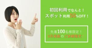 【緊急告知】初めてタスカジをご利用の方はなんと! スポット利用50%OFF!!