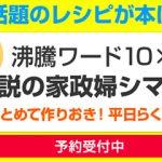"""伝説の家政婦""""シマさん""""が「沸騰ワード10」初の公式本を発売、予約受付開始"""
