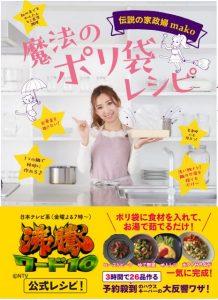 日本テレビ「沸騰ワード10」公式レシピ本 第二弾 『伝説の家政婦mako 魔法のポリ袋レシピ(仮)』予約受付開始