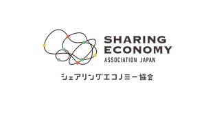 シェアリングエコノミー協会の幹事に和田が就任