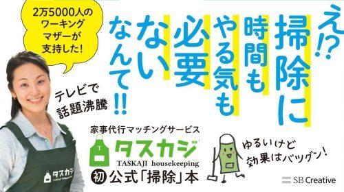 """""""タスカジ先生""""鈴木美帆子によるタスカジ初の公式お掃除本、予約受付開始"""