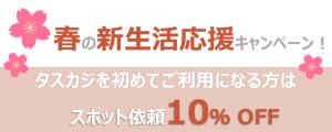 春の新生活応援キャンペーン実施中!