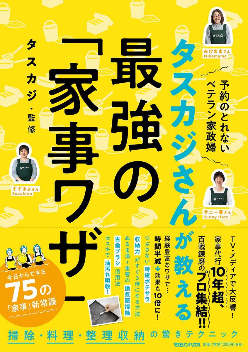『タスカジさんが教える 最強の「家事ワザ」』マガジンハウスより4月26日(木)全国一斉発売