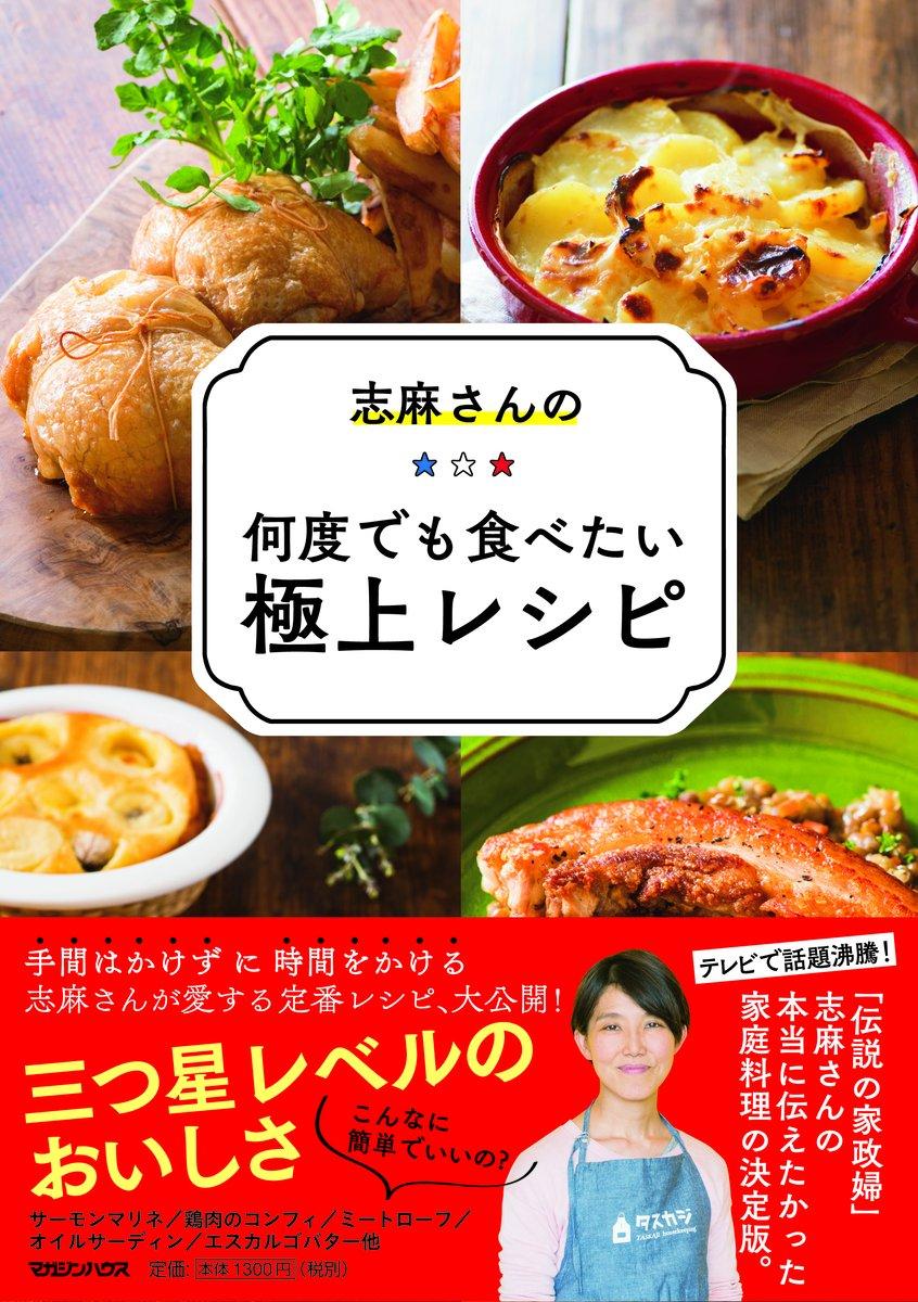 『志麻さんの何度でも食べたい極上レシピ』マガジンハウスより5月10日(木)全国一斉発売