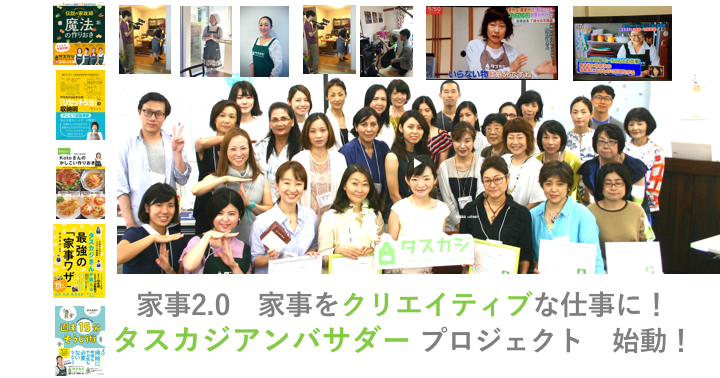 「家事2.0 家事をクリエイティブな仕事に!」 プロジェクト 始動! クリエイティブ家政婦発掘企画実施