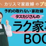 『予約の取れない家政婦タスカジさんの「ラク家事BOOK」』が扶桑社より11月8日(木)全国一斉発売