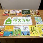 タスカジさんメディア出演総まとめ2018