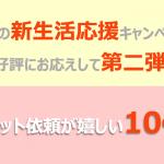 初回利用で10%OFF!春の新生活応援キャンペーン第二弾!!