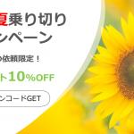 【初回スポット10%OFF!】長〜い夏乗りきりキャンペーン