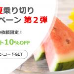 【初回スポット10%OFF!】長〜い夏乗りきりキャンペーン 第2弾