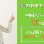 【3日間限定!初回が「半額」で使える!】先着200名様へ増税前家事シェアキャンペーン。ラストチャンス!(〜9/27(金)まで)