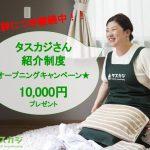 タスカジさん紹介制度のご案内<オープニングキャンペーン 10,000円プレゼント!>