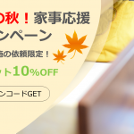 【10月実施の初回スポット利用10%OFF】衣替えの秋!家事応援キャンペーン