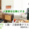 日本初!「家事を仕事にする」資格制度 「家事クリエイター」2019年11月よりスタート! 〜見えない家事の力を見える化へ〜