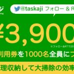 【新規利用者様限定】 先着1000名様に最大3900円OFF!フォロー&RTでプレゼント!