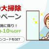 【12月実施の初回スポット利用10%OFF】年末の大掃除キャンペーン