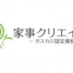"""日本初の""""家事を仕事にする""""資格制度「家事クリエイター」 料理科目を2020年3月より開始 〜自身の家事力を見える化へ〜"""