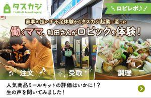 代表の和田が、ロピックのサービスを体験!
