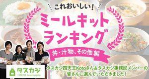 Kotoさんとタスカジスタッフが選ぶ、ロピックのミールキットランキング (丼・汁物、その他編)