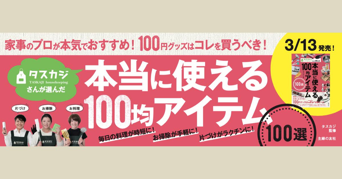 タスカジ監修 「タスカジさんが選んだ本当に使える100均アイテム100選」  主婦の友社より、3月13日(金)発売!
