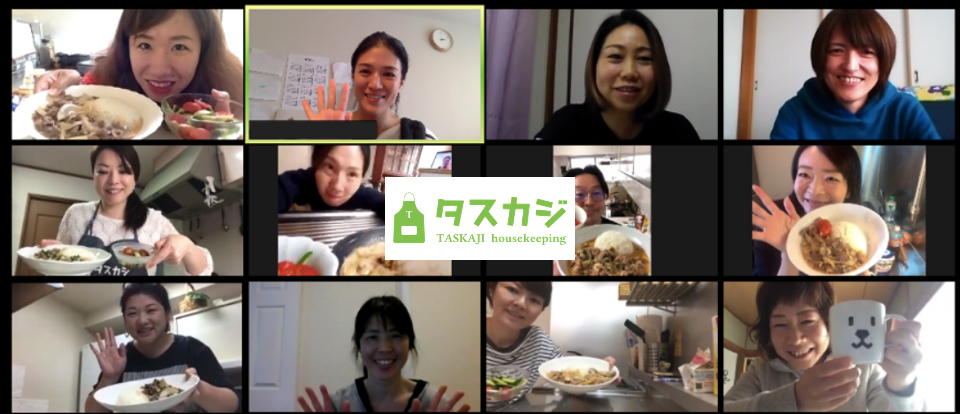 GW特別企画、毎日の家事を隊長や仲間と楽しく。 新感覚!体験型オンライン家事講座『タスカジブートキャンプ』開講
