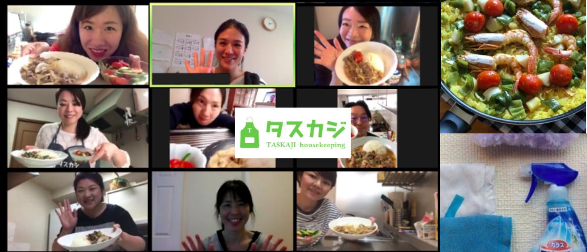 新感覚の体験型オンライン家事プログラム 『タスカジブートキャンプ』7月より正式にサービス開始!日本全国どこからでも参加可能!