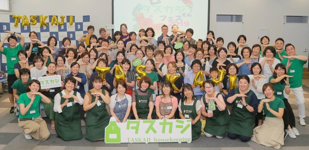 初の完全オンライン開催、全国のタスカジさんが一同に集結!「タスカジさんフェス2020」