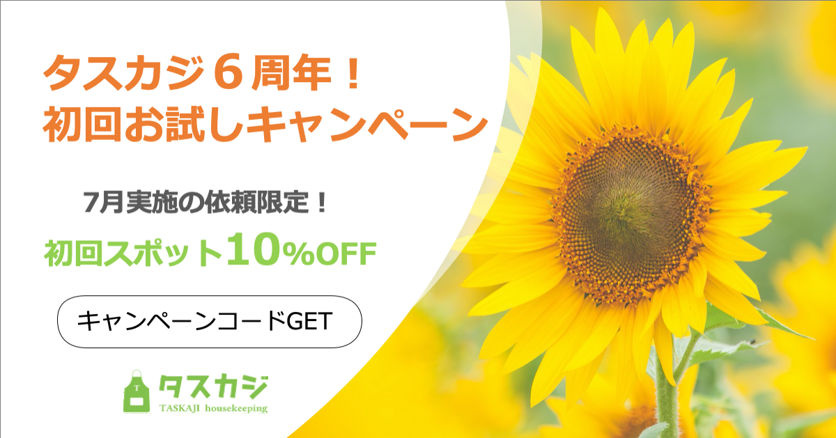 \タスカジ6周年初回お試しキャンペーン/ 初回スポット依頼が10%OFF!