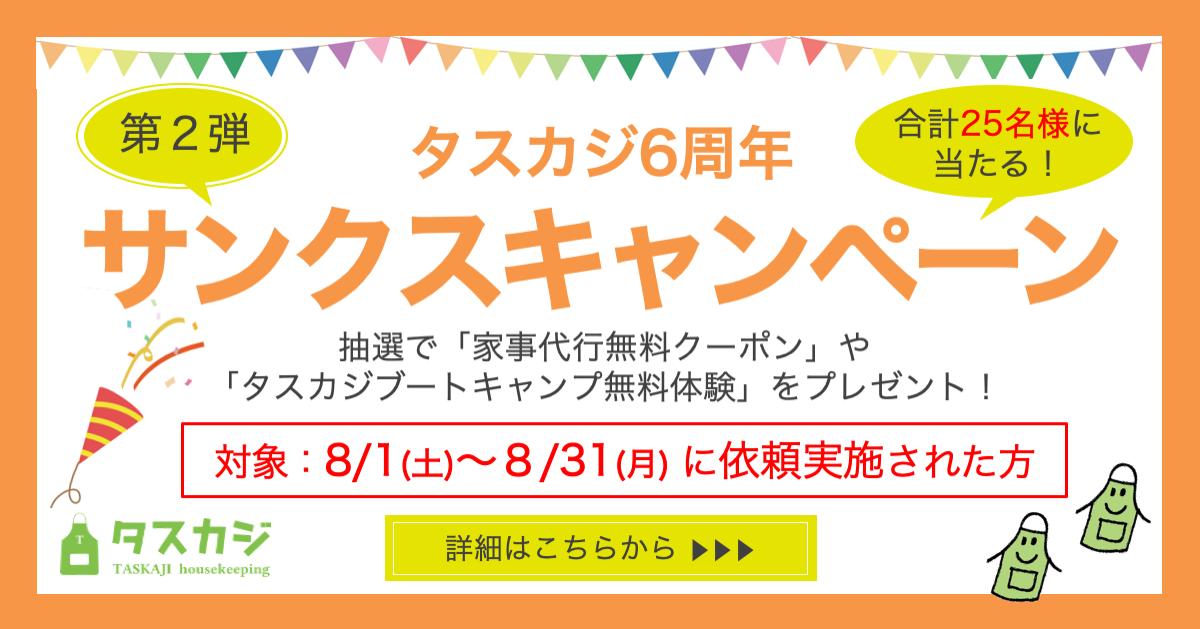 \第二弾/8月も『サンクスキャンペーン』実施します!【対象:8月1日〜31日に依頼予約実施された方】