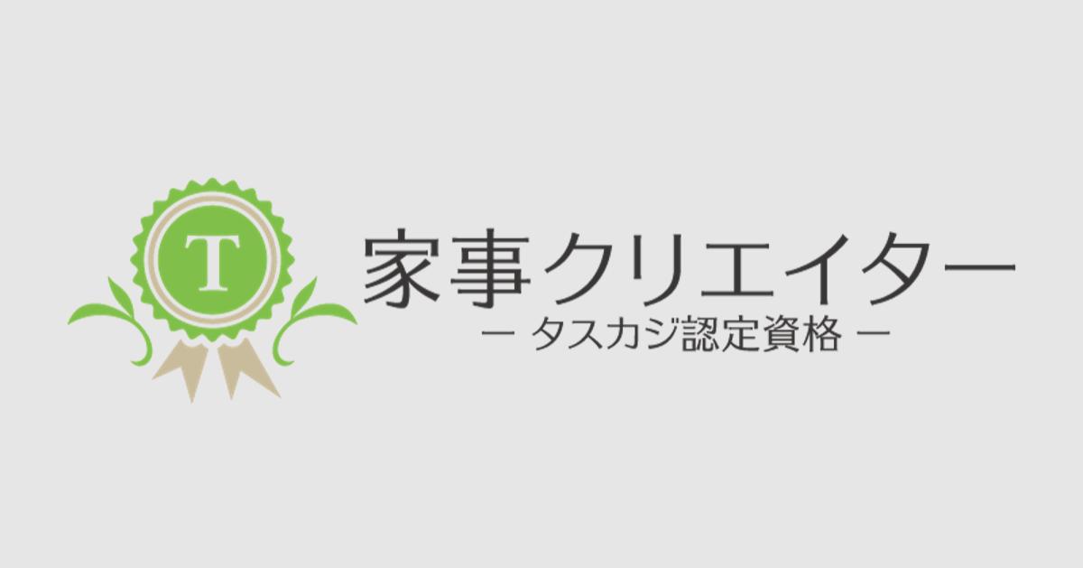 """日本初の""""家事を仕事にする""""資格制度「家事クリエイター」 、秋季講座をオンラインで開講"""