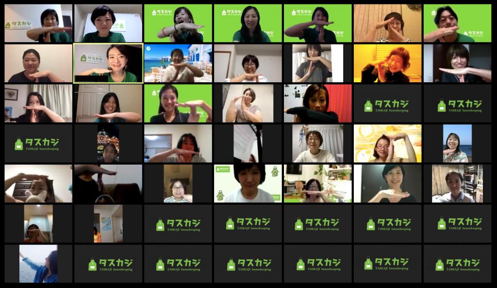 【イベントレポート】家事のプロ 延べ400名以上が参加 「タスカジさんフェス2020」オンライン開催しました!