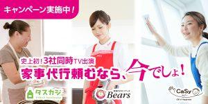 【#タスカジ今でしょ】ツイッターキャンペーン実施中!【テレビ朝日の番組オンエア記念!】