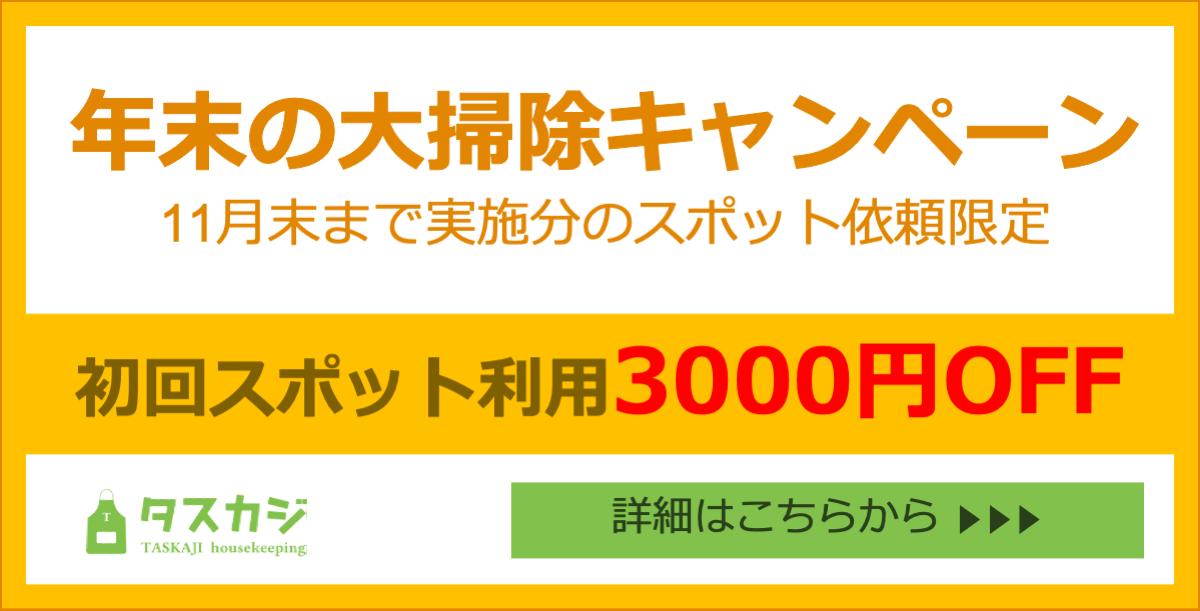 年末の大掃除キャンペーン!11月実施の初回スポット依頼が『3000円OFF』!