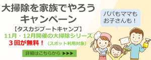 【キャンペーンのお知らせ】「チーム家族で取り組もう!秋から始める大掃除シリーズ」が『タスカジブートキャンプ』でスタート!