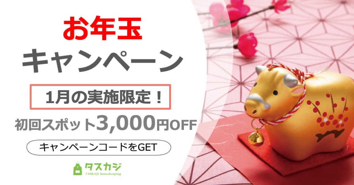 【お年玉キャンペーン】1月実施の初回スポット依頼が『3000円OFF』!