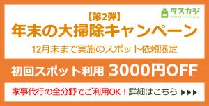 年末の大掃除キャンペーン【第2弾】【料理、整理収納ほかでもOK】12月実施の初回スポット依頼が『3000円OFF』!