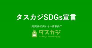 依頼者・ハウスキーパー「タスカジさん」・タスカジ社で一緒にゴールを目指す、『タスカジSDGs宣言』を策定!