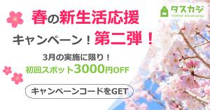 春の新生活応援キャンペーン 第2弾!