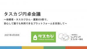 2021年4月28日、第一回「タスカジ円卓会議」を開催しました!
