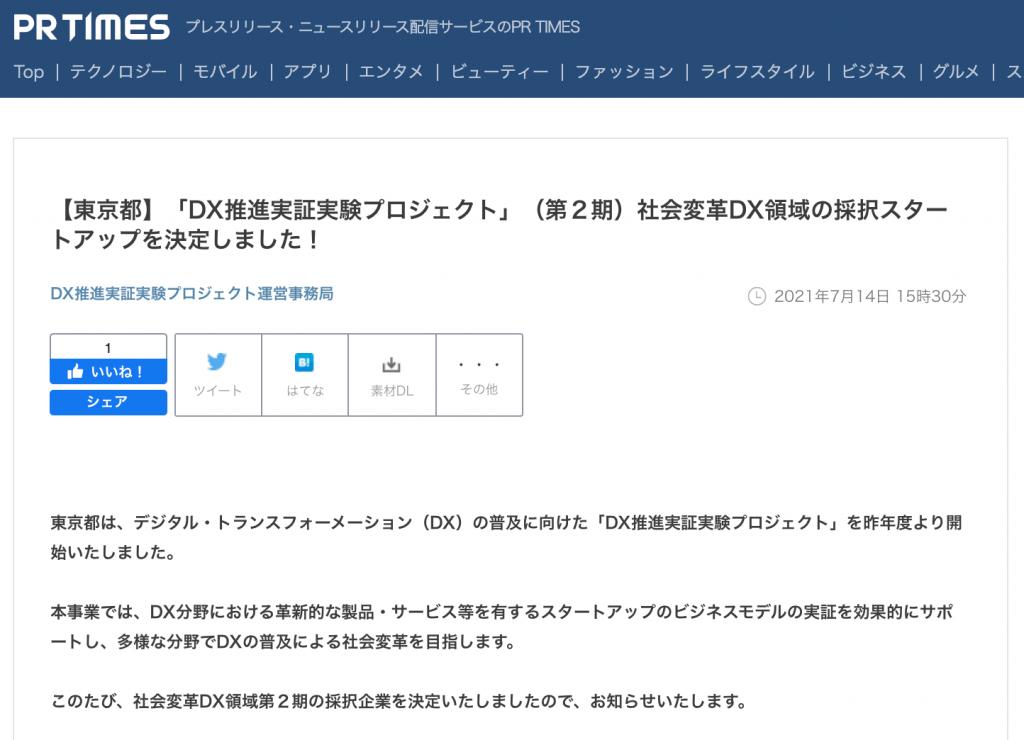 東京都の「DX推進実証実験プロジェクト」(第2期)社会変革DX領域で、タスカジが採択されました!