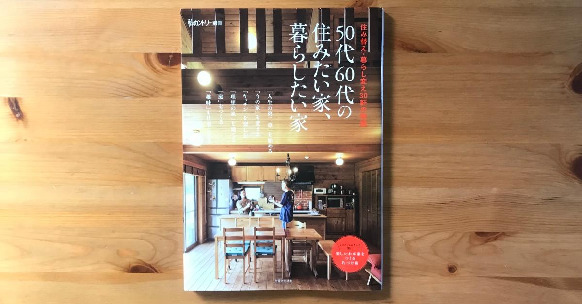 私のカントリー別冊「50代60代の住みたい家、暮らしたい家」(主婦と生活社)に掲載されました!