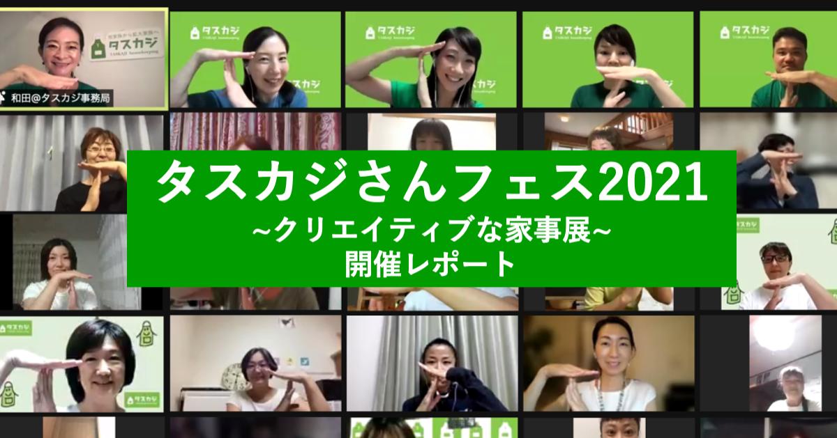 【イベントレポート】家事のプロが延べ500名以上参加 「タスカジさんフェス2021」オンライン開催!